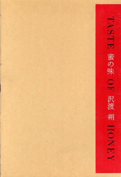 沢渡朔写真集 蜜の味/