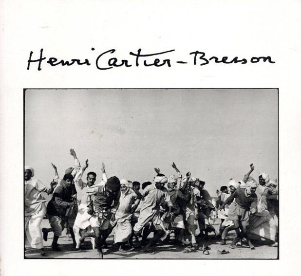 大阪芸術大学所蔵 アンリ・カルティエ=ブレッソン自選コレクション/Henri Cartier-Bresson