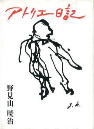 アトリエ日記/野見山暁治