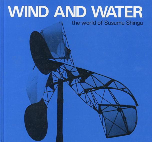 新宮晋 Wind and Water: The world of Susumu Shingu/Susumu Shingu
