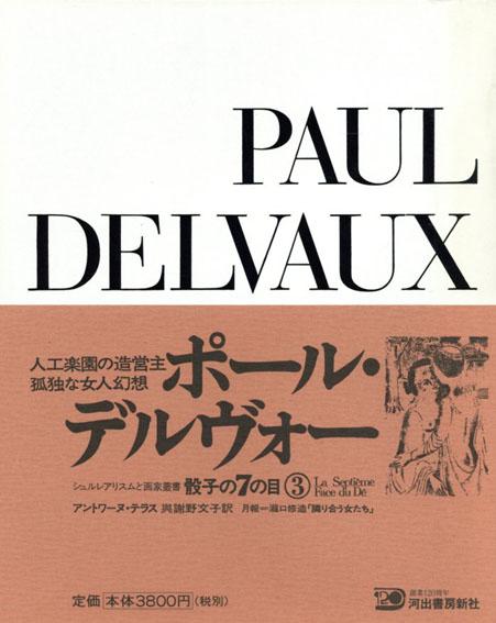 骰子の7の目3 ポール・デルヴォー 増補新版/アントワーヌ・テラス 與謝野文子訳