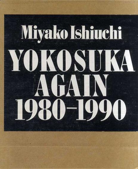 石内都写真集 Yokosuka Again 1980-1990/石内都
