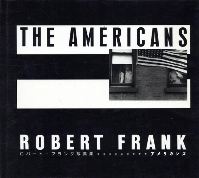 ロバート・フランク写真集 アメリカンズ The Americans/ロバート・フランク写真 ジャック・ケルアック序文