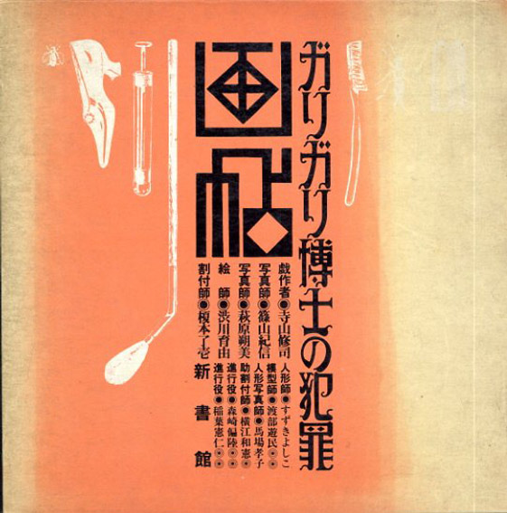 ガリガリ博士の犯罪画帖/寺山修司