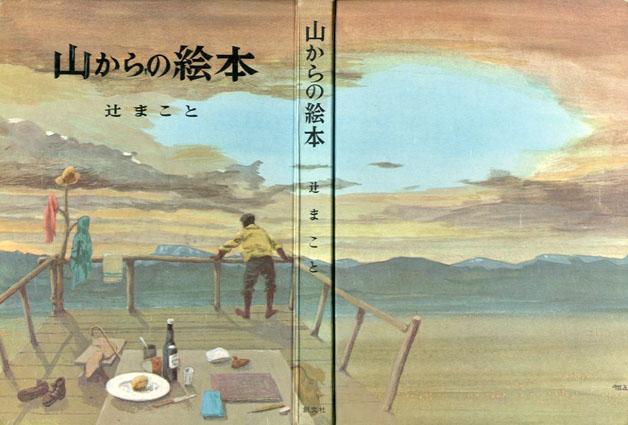 http://www.natsume-books.com/i_item/2016/06/238691.jpg