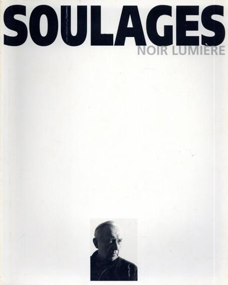 ピエール・スーラージュ Pierre Soulages: Retrospective/