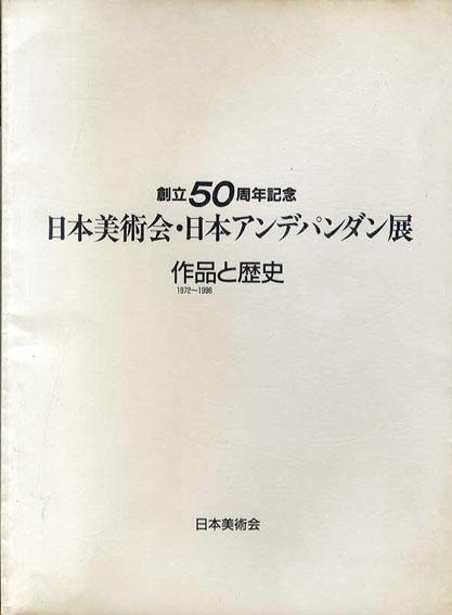 創立50周年記念 日本美術会・日本アンデパンダン展 作品と歴史1972-1996 美術運動115・116号合併号/