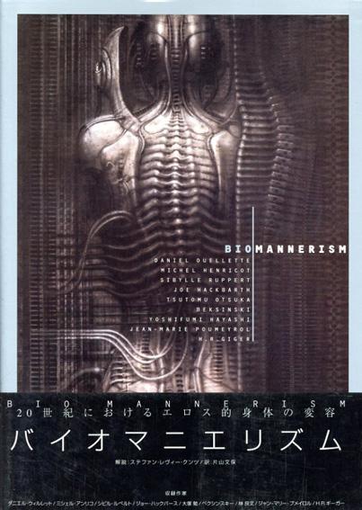 バイオマニエリズム 20世紀におけるエロス的身体の変容/