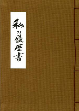 私の履歴書/立花大亀