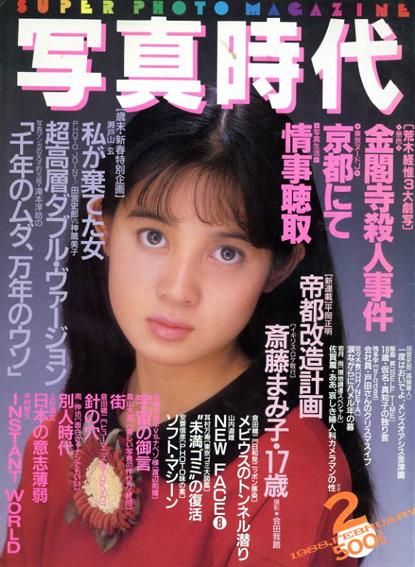 写真時代2 1988 February/末井昭編 荒木経惟/森山大道/倉田精二他