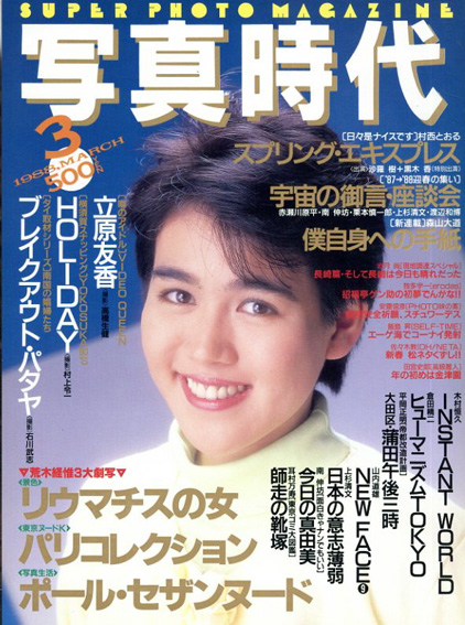 写真時代3 1988 March /末井昭編 荒木経惟/赤瀬川原平他