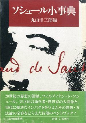 ソシュール小事典/丸山圭三郎編