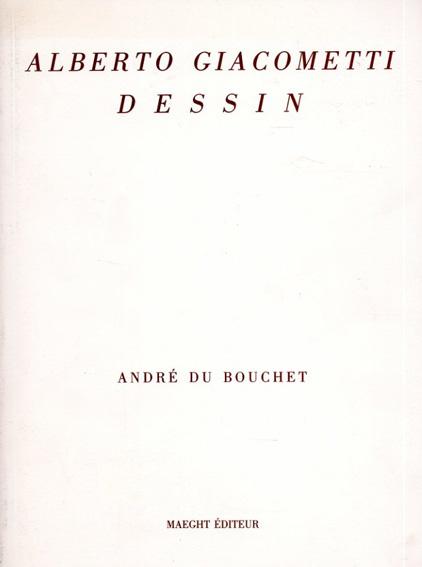 アルベルト・ジャコメッティ Alberto Giacometti: Dessin/Andre Du Bouchet