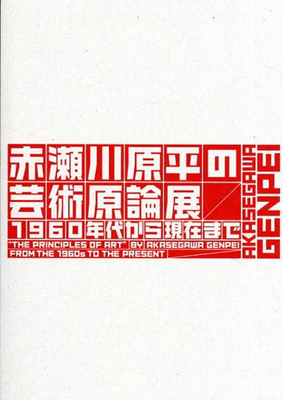 赤瀬川原平の芸術原論展 1960年代から現在まで/