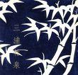 京の色絵磁器 三浦竹泉作陶展/のサムネール