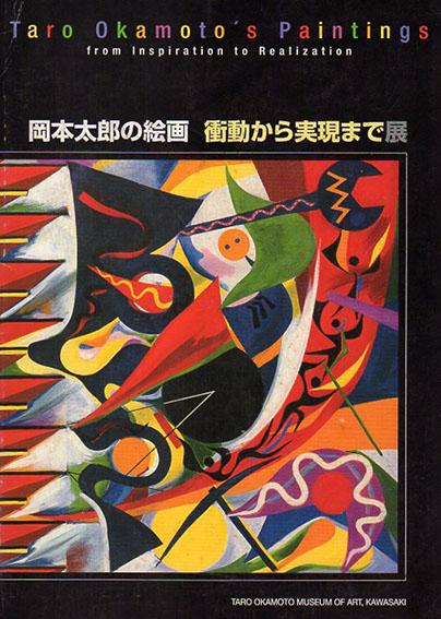 岡本太郎の絵画 衝動から実現まで展/