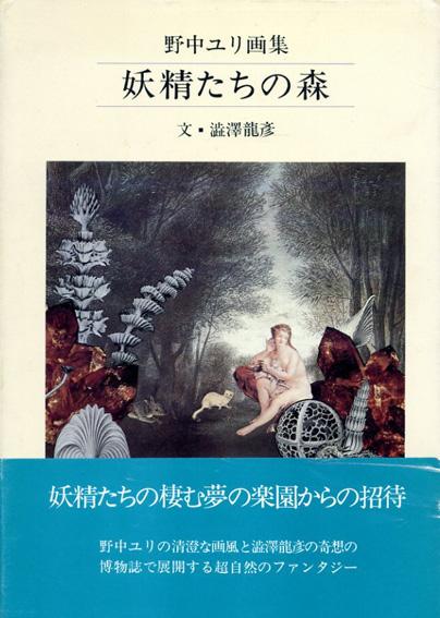 妖精たちの森 野中ユリ画集/澁澤龍彦文