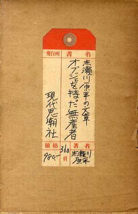 オブジェを持った無産者 赤瀬川原平の文章/赤瀬川原平