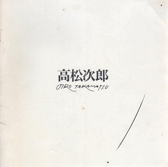 高松次郎展 Jiro Takamatsu/