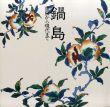 鍋島 藩窯から現代まで/のサムネール