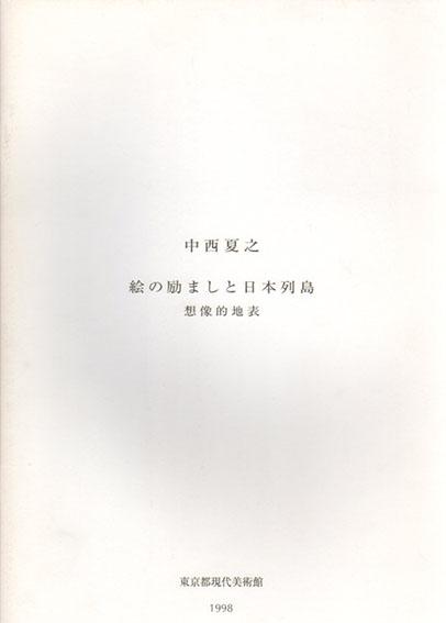 中西夏之 講演会記録 絵の励ましと日本列島 創造的地表/