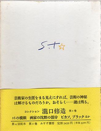 コレクション瀧口修造1 幻想画家論/ヨーロッパ紀行1958/瀧口修造