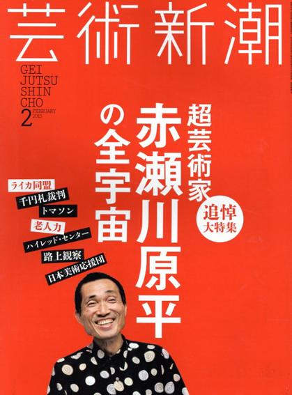芸術新潮 2015.2 超芸術家・赤瀬川原平の全宇宙/