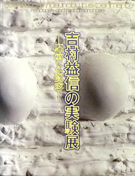 吉村益信の実験展 応答と変容/赤瀬川原平/磯崎新他執筆