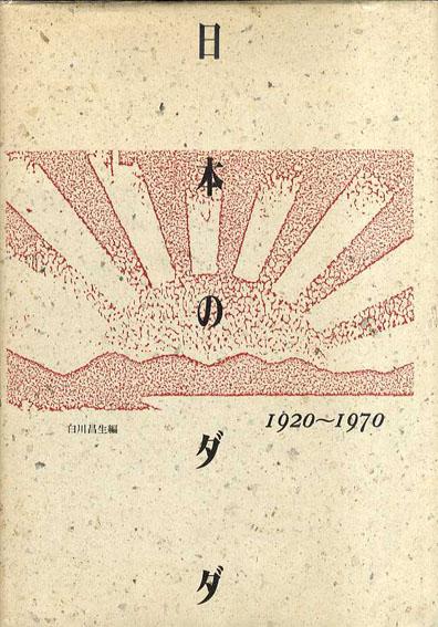 日本のダダ 1920-1970/白川昌生編