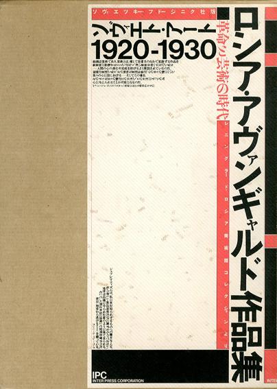 ロシア・アヴァンギャルド作品集 革命と芸術の時代 ソヴィエトアート1920-1930 2冊組/レニングラード・ロシア美術館コレクションより