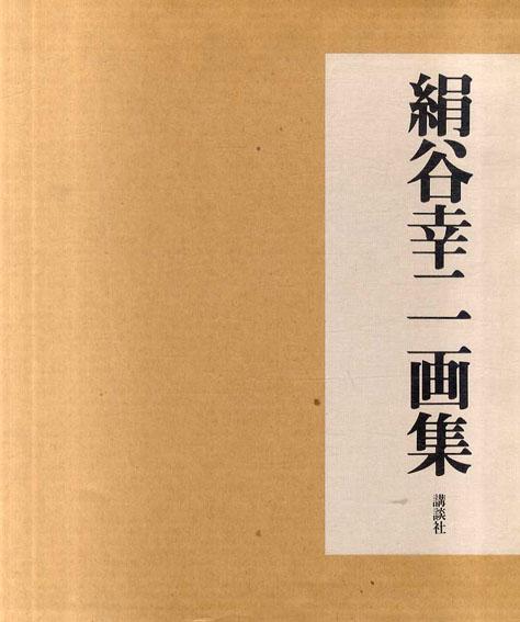 絹谷幸二全作品集 Catalogue Raisonne/絹谷幸二