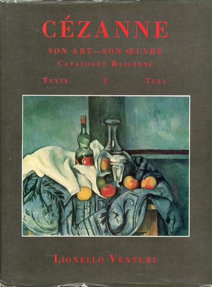 ポール・セザンヌ カタログ・レゾネ Cezanne: Son Art-Son Deuvre Catalogue Raisonne 全2冊揃/Lionello Venturi