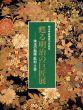 甦る明治の巨匠展 珠玉の絵画・彫刻・工芸ー 明治神宮鎮座70年記念/のサムネール