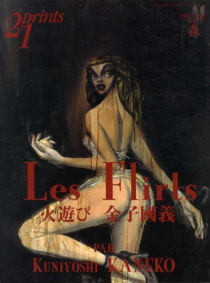 プリンツ21 1999年春号 金子国義 火遊び/
