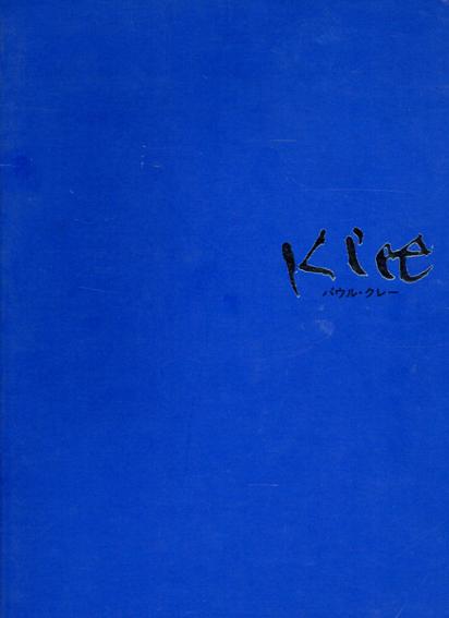 パウル・クレー Paul Klee/