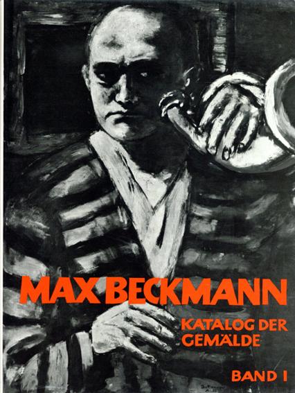 マックス・ベックマン カタログ・レゾネ Max Beckmann Katalog der Gemalde 全2冊揃/Max Beckmann