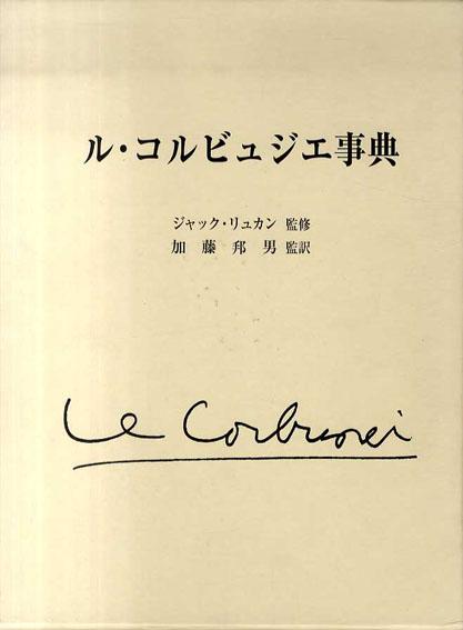 ル・コルビュジエ事典/ジャック・リュカン 加藤邦男監訳