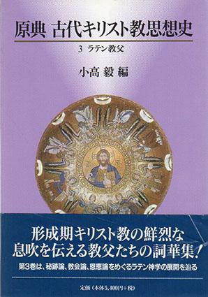 原典古代キリスト教思想史3 ラテン教父/小高毅編