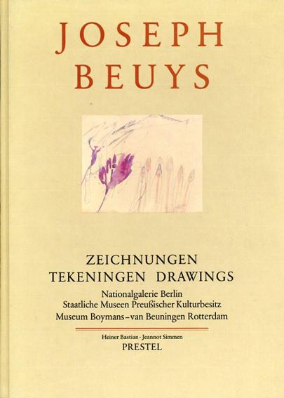 ヨーゼフ・ボイス Joseph Beuys: Zeichnungen/Joseph Beuys Heiner Bastian/Jeannot Simmen寄