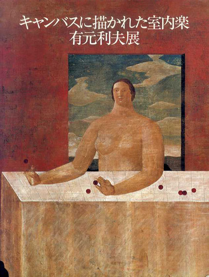 キャンバスに描かれた室内楽 有元利夫展/小田急グランドギャラリー