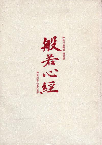 般若心経 神奈川芸術祭特別展/高橋秀栄