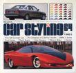 Car Styling64 カースタイリング 1988.5/三栄書房編のサムネール
