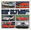 Car Styling65 カースタイリング 1988.7/三栄書房編のサムネール