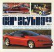 Car Styling69 カースタイリング 1989.3/三栄書房編のサムネール