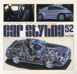 Car Styling52 カースタイリング 1985 Autumn/三栄書房編のサムネール