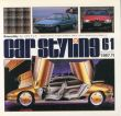 Car Styling61 カースタイリング 1987.11/三栄書房編のサムネール