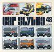 Car Styling48 カースタイリング 1984 Autumn/三栄書房編のサムネール