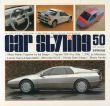 Car Styling50 カースタイリング 1985 Spring/三栄書房編のサムネール