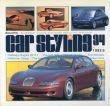 Car Styling94 カースタイリング 1993.5/三栄書房編のサムネール