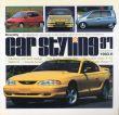 Car Styling97 カースタイリング 1993.11/三栄書房編のサムネール